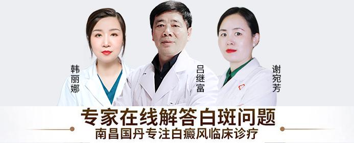 吉安白癜风医院医师